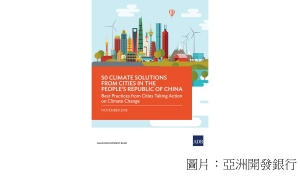 50 Climate Solutions from Cities in the People's Republic of China (亞洲開發銀行 - 201811)