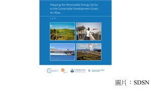 Mapping the Renewable Energy Sector to the Sustainable Development Goals: An Atlas (聯合國可持續發展解決方案網絡 - 20190605)