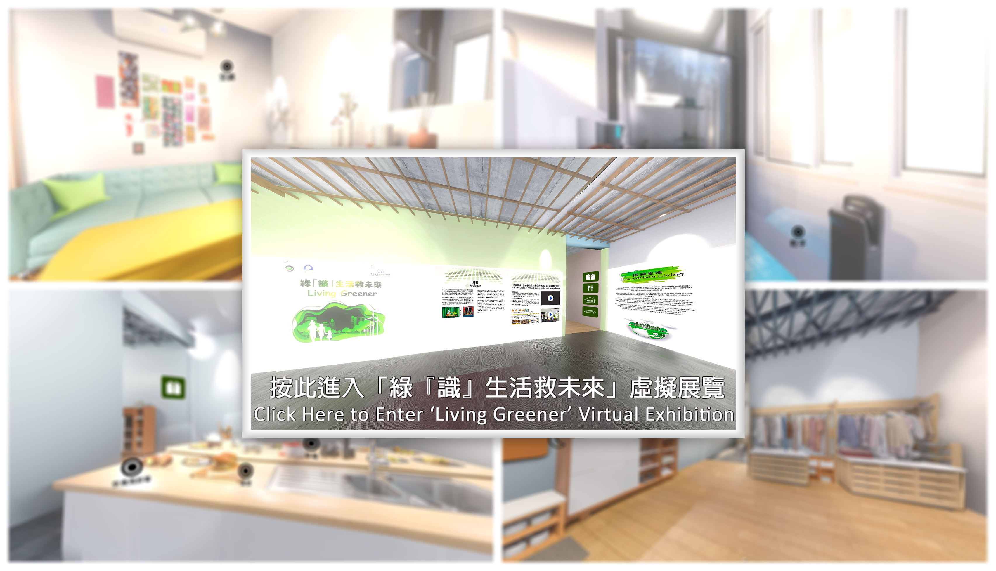 DoCC Living Greener Exhibition Promotion Image For Website v0 HN2