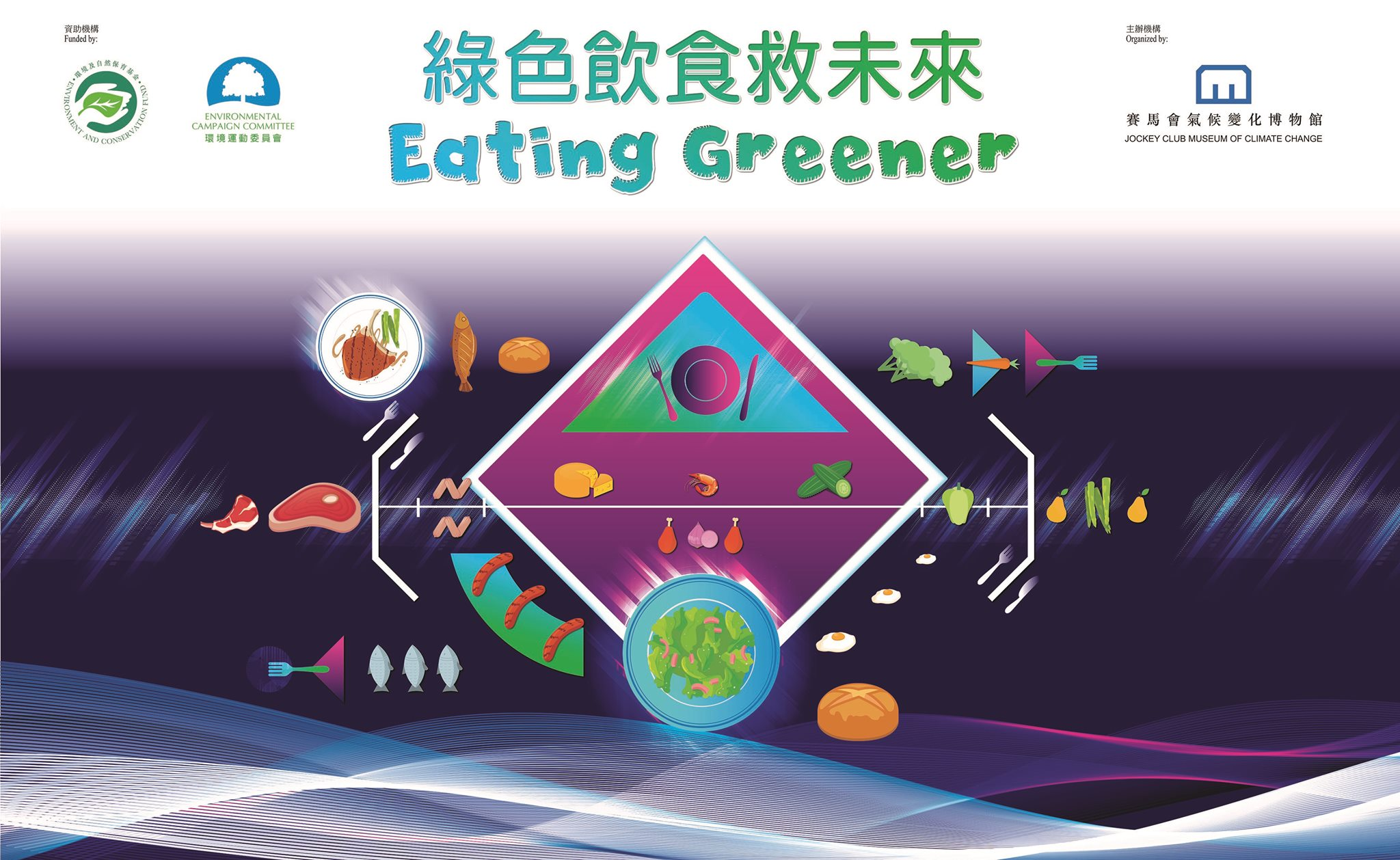 DoCC Eating Greener Promotion