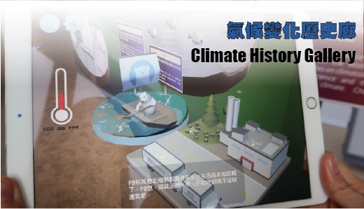 04 Climate History Gallery