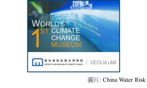 Inside The World's First Museum Of Climate Change In HK (China Water Risk - 20190516)
