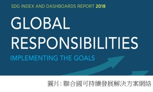 SDG Index and Dashboards Report 2018 (聯合國可持續發展解決方案網絡 - 20180721)