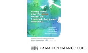 [Event Publication] Looking Ahead: A Year for Action towards the Sustainable Development Goals (SDG)