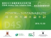 Design for Sustainability (D4S)