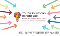 Youth Solutions Report 2018 (聯合國可持續發展解決方案網絡 - 20180721)